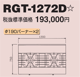 RGT-1272D マルゼン ガステーブル NEWパワークック